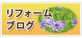 別荘・山荘リフォームのブログ