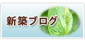 別荘・山荘新築のブログ